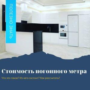 Правдива ли стоимость погонного метра кухни?