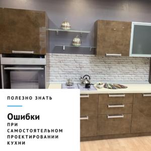 Частые ошибки при проектировании кухни самостоятельно